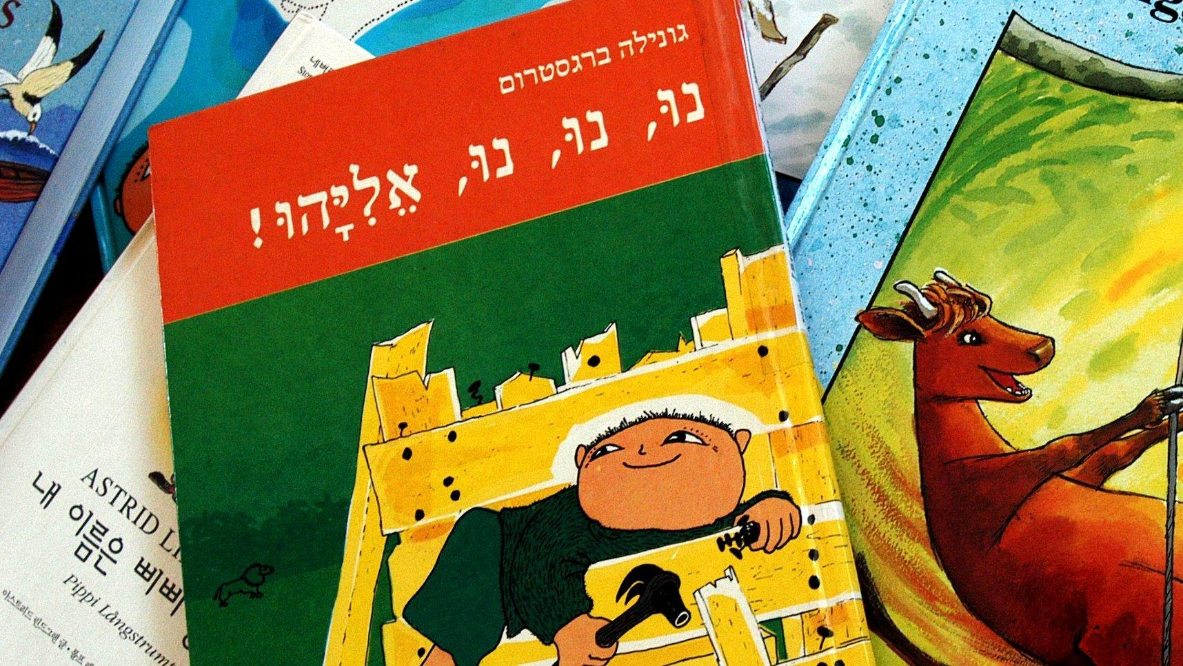 Alfons Åberg har översatts till många språk – här på hebreiska. I Israel heter han Eliahu. Arkivbild.