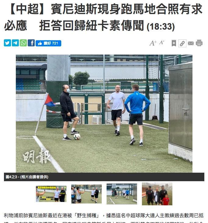 Rafael Benitez, Marcus Danielson och Sam Larsson tränar i Hongkong.