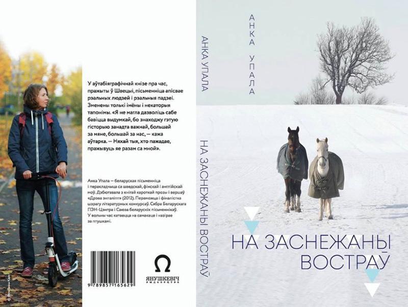 """Ett lätt maskerat Sigtuna är med i Anka Upalas bok """"Till den snötäckta ön"""", som utkommit på belarusiska."""