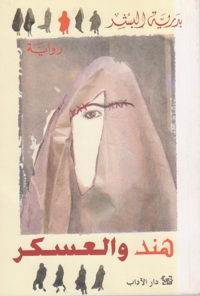 Hind wa al-askar (Hind och soldaterna, 2006)