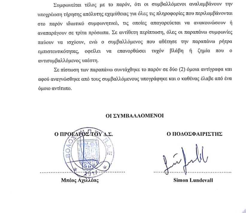 Utdrag från Lundevalls kontrakt med Volos.
